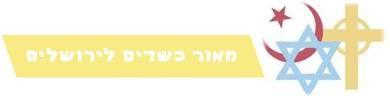 אור כשדים לירושלים